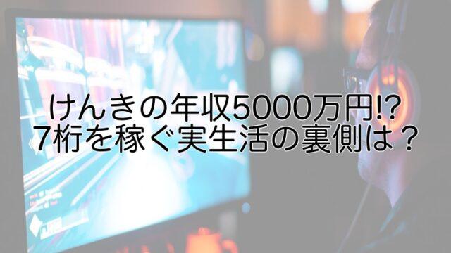 プロゲーマーけんきの年収は5000万円!実況やアパレル制作で大儲け?