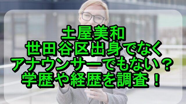 土屋美和は世田谷区出身でなくアナウンサーでもない?学歴や経歴を調査!