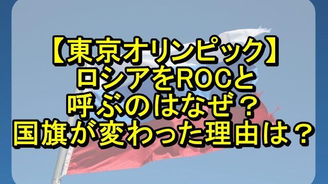 ロシアをROCと呼ぶのはなぜ?国旗が変わった理由も調査!【東京オリンピック】