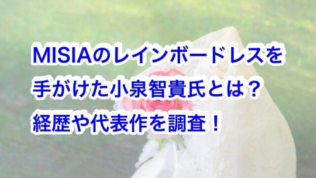 MISIAのレインボードレスを手がけた小泉智貴氏とは?経歴や代表作を調査!