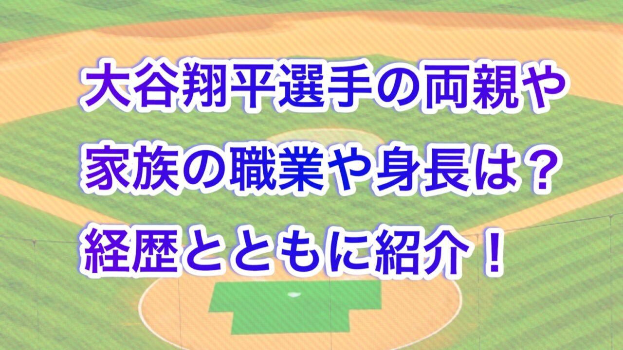 大谷翔平選手の両親や家族の職業や身長は?経歴とともに紹介!