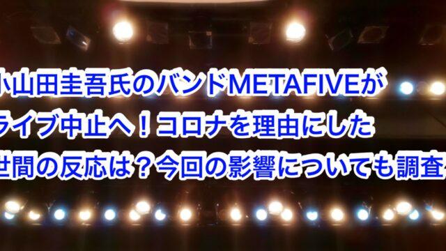 小山田圭吾のバンドMETAFIVEがライブ中止へ!コロナを理由にした世間の反応は?今回の影響についても調査!