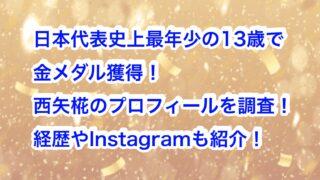 日本代表史上最年少の13歳で金メダル獲得!西矢椛のプロフィールを調査!経歴やInstagramも紹介!