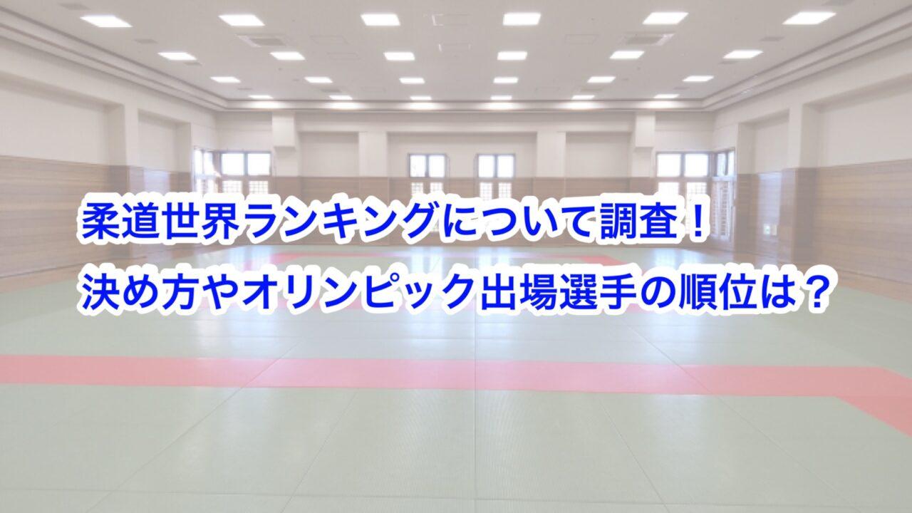 柔道世界ランキングについて調査!決め方やオリンピック出場選手の順位は?