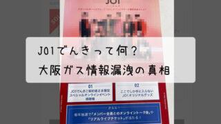 JO1でんき, 大阪ガス
