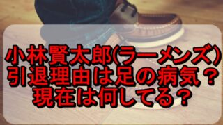 小林賢太郎(ラーメンズ)の引退理由は足の病気?現在は何してる?