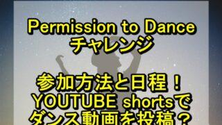 Permission to Danceチャレンジの参加方法と日程!YOUTUBE shortsでBTSダンス動画を投稿?