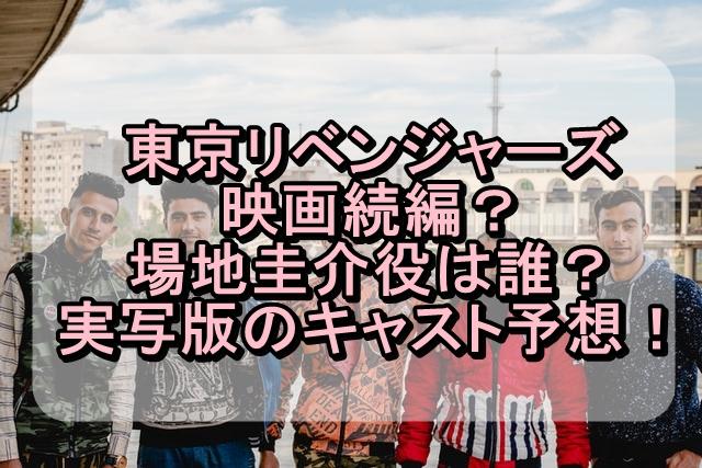 東京リベンジャーズ映画続編の場地圭介役は誰?実写版のキャスト予想!