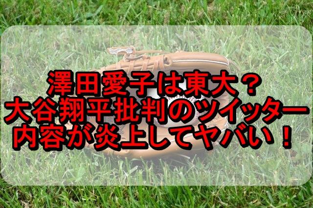 澤田愛子は東大?大谷翔平批判のツイッターの内容が炎上してヤバい!