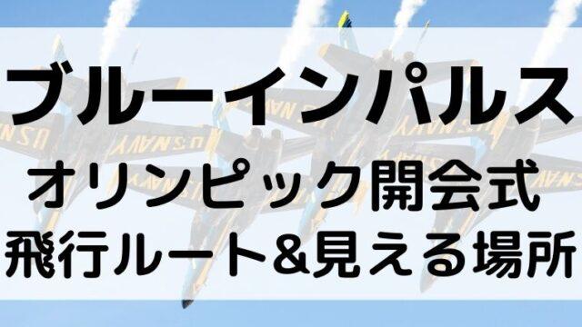 ブルーインパルス オリンピック開会式の飛行ルート!見える場所・何時から?