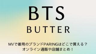 BTS Butterの服PARINGはどこで買える?オンライン通販や店舗まとめ!
