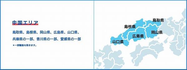 JO1でんき, 中国, 提供エリア