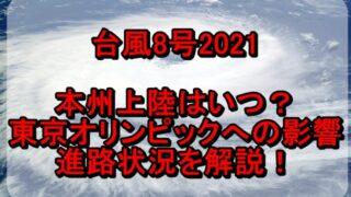 台風8号2021の本州上陸はいつ?東京オリンピックへの影響と進路状況を解説!