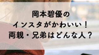 岡本碧優のインスタがかわいい!両親(父・母)と兄弟はどんな人?