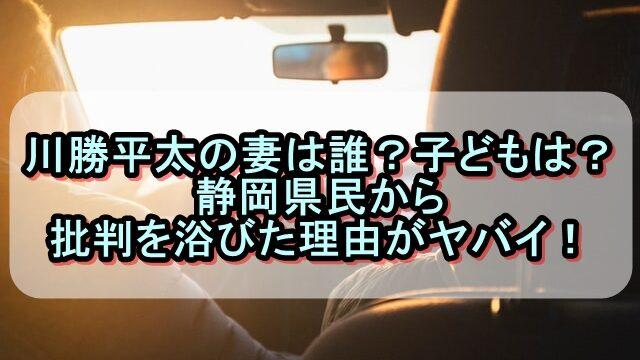 川勝平太の妻は誰で子どもはいる?静岡県民から批判を浴びた理由は何?