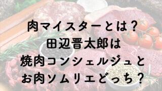肉マイスターとはどんな資格?田辺晋太郎は焼肉コンシェルジュとお肉ソムリエどっち?