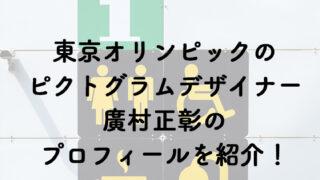 ピクトグラムデザイナー廣村正彰の作品やロゴを紹介!大学や事務所のプロフィールも!