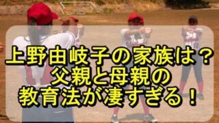 上野由岐子の家族は?父親と母親の教育法が凄かった!?
