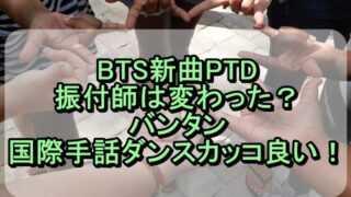 BTS新曲PTDの振付師は変わった?バンタンの国際手話ダンスがヤバい!