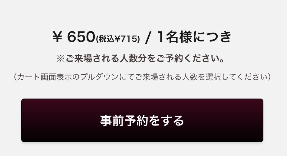 ハリーポッターカフェ東京の予約方法と注意点!メニューやグッズ!