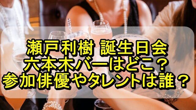 瀬戸利樹 誕生日会の六本木バーはどこ?参加俳優やタレントは誰?