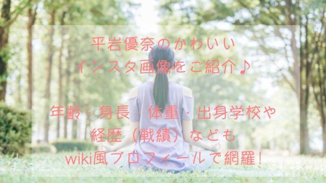 平岩優奈のインスタがかわいい!年齢や身長・高校のwiki情報も!