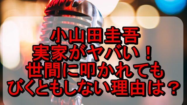 小山田圭吾の実家がヤバい!世間に叩かれてもびくともしない理由は?