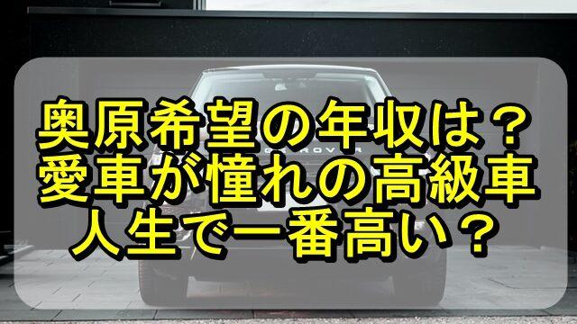奥原希望の年収は?愛車が憧れの高級車で人生で一番高額な買い物!?