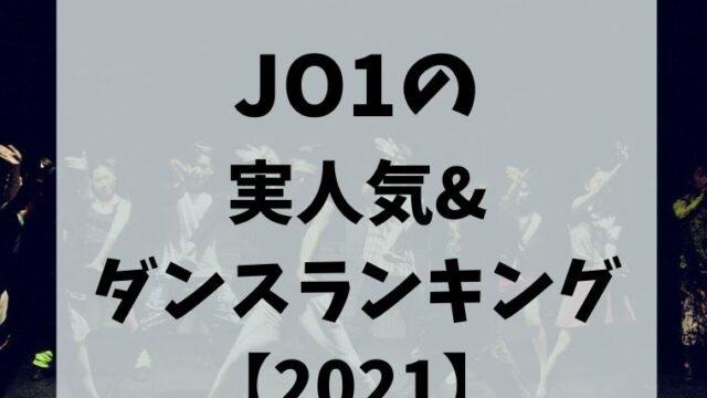 JO1の実人気は誰?人気ランキングとダンスランキング【2021】