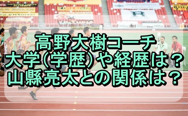 高野大樹コーチの大学(学歴)や経歴は?山縣亮太との関係がヤバい!