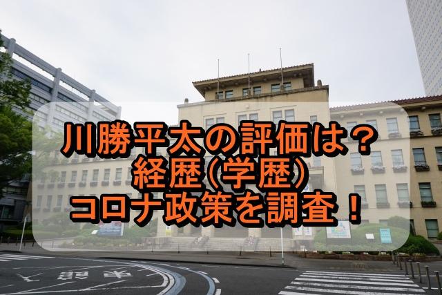 川勝平太の評価は?経歴(学歴)やコロナ政策も調査!
