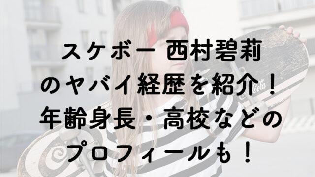 西村碧莉(あおり)の経歴がヤバイ!年齢や身長をwiki風プロフィールで紹介」