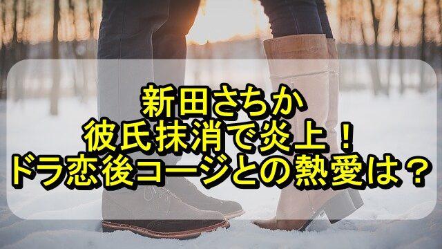 新田さちかは彼氏抹消で炎上!コージとの熱愛はドラ恋後にあり得る?