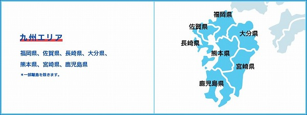 JO1でんき, 九州, 提供エリア