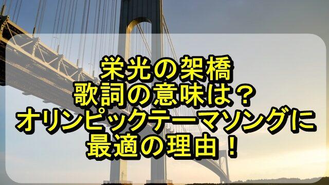 栄光の架橋の歌詞の意味は?オリンピックテーマソングに最適の理由!