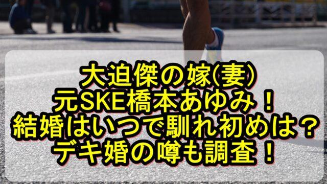 大迫傑の嫁(妻)は元SKE橋本あゆみ!結婚はいつで馴れ初めは?デキ婚の噂も調査!
