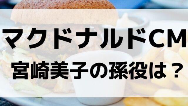 """マクドナルド50周年CM宮崎美子の孫役は誰?子役の""""僕""""は高村佳偉人!"""