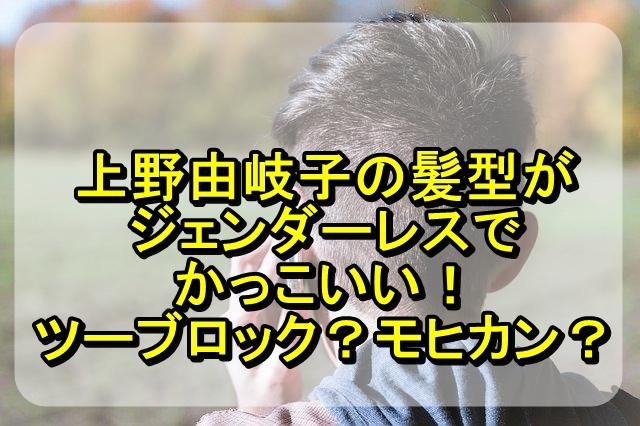 上野由岐子の髪型がジェンダーレスでかっこいい!ツーブロックかモヒカンか調査