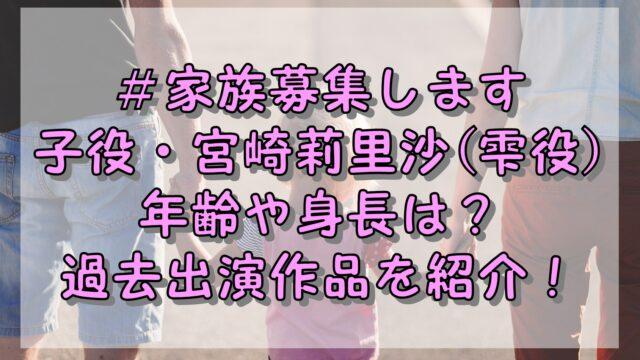 #家族募集しますの子役宮崎莉里沙(雫役)の年齢や身長は?や過去出演作品を紹介!