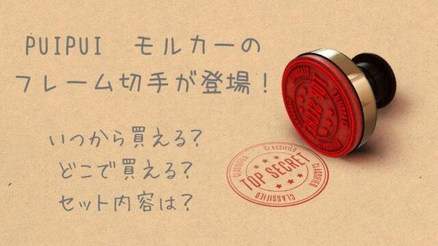 モルカー切手セットはいつからいつまで購入できる?値段や郵便局で直接買えるか調査。