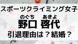 野口啓代の引退理由は結婚?相手は誰&彼氏の噂とインスタを調査!