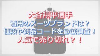 大谷翔平のスーツブランド(BOSS)はどこで買える?値段や商品コードまで全身コーデを徹底調査!