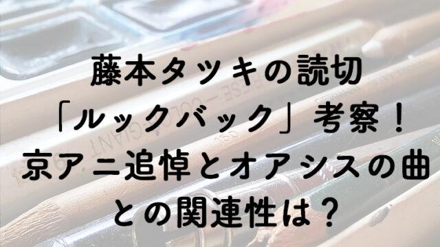 ルックバックは京アニとオアシス名曲が題材!藤本タツキの読み切りを考察!