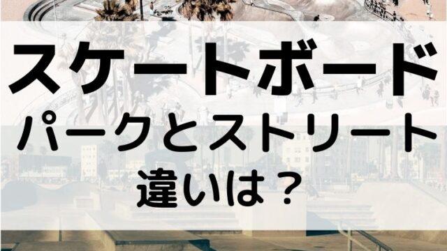 オリンピック スケボー【パーク/ストリート】どっち?違いを図解で解説!
