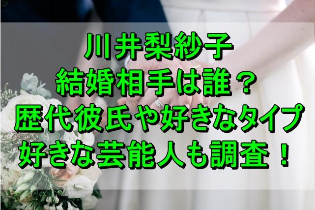 川井梨紗子の結婚相手は誰?歴代彼氏や好きなタイプや芸能人も調査!