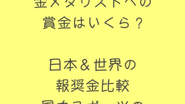 東京オリンピックの賞金はいくら?日本や世界の報奨金ランキング!