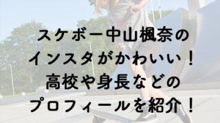 中山楓奈のインスタがかわいい!高校やハーフの噂をプロフィールで紹介!