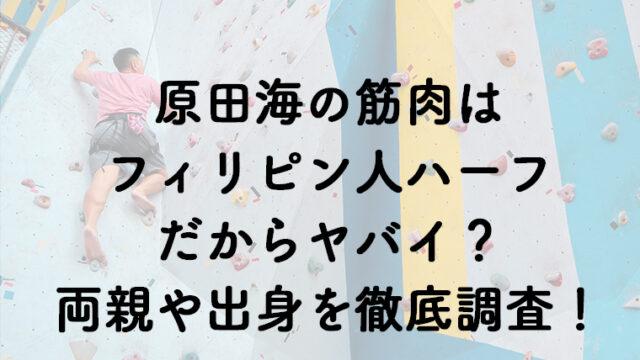 原田海の筋肉はフィリピン人ハーフだからヤバイ?両親や出身を徹底調査!