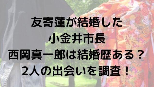 友寄蓮と結婚した小金井市長の西岡真一郎は結婚歴はある?2人の出会いを調査!