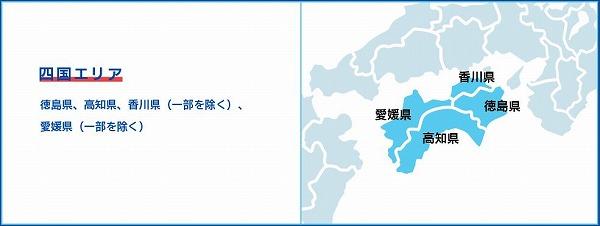 JO1でんき, 四国, 提供エリア
